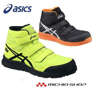 [送料無料]安全靴 アシックス asics ウィンジョブ スニーカー JSAA規格A種認定品 ハイカット・ベルトタイプ FCP601 セーフティシューズ