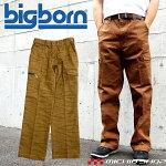 [最安値に挑戦][在庫限り]bigbornビッグボーン通年綿100%カーゴパンツGW0063作業服作業着カーゴパンツ