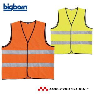 作業服 bigborn ビッグボーン トリコットベスト 通年 高視認性安全服 247