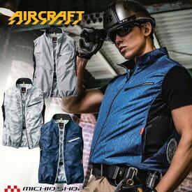 [即納]空調服 バートル BURTLE エアークラフトベスト(ファンなし) AC1024 AIRCRAFT