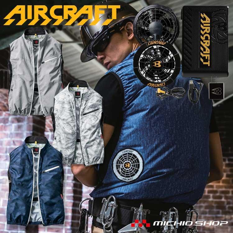 [5月入荷先行予約]空調服 バートル BURTLEエアークラフトベスト・ブラックファン・バッテリーセットAC1024set