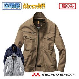 [在庫限り]空調服 バートル BUTLEエアークラフトブルゾン(ファンなし) AC1031 aircraft