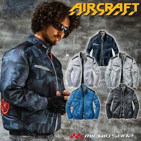 [即納]空調服 バートル BURTLE エアークラフト長袖ブルゾン(ファンなし) AC1071 AIRCRAFT