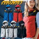 [即納]空調服 バートル BURTLE フルハーネス対応 エアークラフトパーカーベスト(ファンなし) AC1094 AIRCRAFT