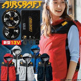 空調服 バートル BURTLE エアークラフトパーカーベスト・ブラックファン・新型12Vバッテリーセット AC1094set