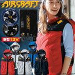 空調服バートルBURTLEフルハーネス対応エアークラフトパーカーベスト・青ファン・新型13VバッテリーセットAC1094set