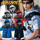 空調服 バートル BURTLE フルハーネス対応 エアークラフトパーカー半袖ジャケット(ファンなし) AC1096 AIRCRAFT