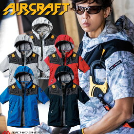 [6月末入荷先行予約]空調服 バートル BURTLE フルハーネス対応 エアークラフトパーカー半袖ジャケット(ファンなし) AC1096 AIRCRAFT