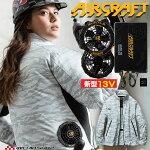 空調服バートルBURTLEエアークラフトカモフラホワイトジャケット・ブラックファン・新型12VバッテリーセットAC1111Pset