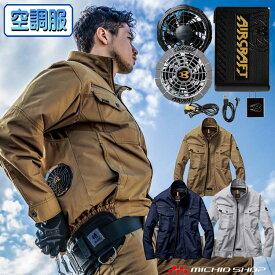 空調服 バートル BURTLEエアークラフトブルゾン・シルバーファン・バッテリーセットAC1131set