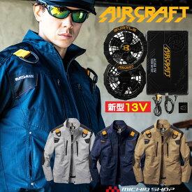 空調服 バートル BURTLEエアークラフトブルゾン・ブラックファン・バッテリーセットAC1141set
