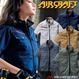 空調服 バートル BURTLE エアークラフト 半袖ブルゾン(ファンなし) AC7146 AIRCRAFT