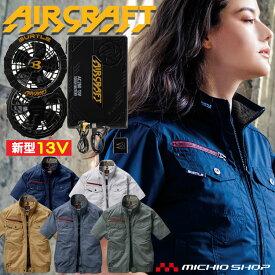 空調服 バートル BURTLE エアークラフト半袖ブルゾン・ブラックファン・新型12Vバッテリーセット AC7146set