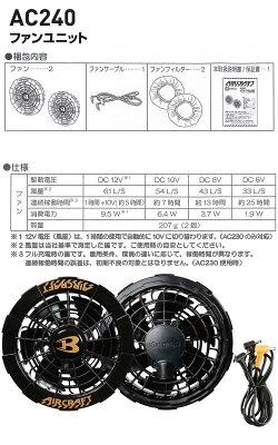 空調服バートルBURTLEエアークラフトベスト・ブラックファン・バッテリーセットAC1024set