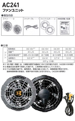 空調服バートルBURTLEエアークラフトブルゾン・メタリックシルバーファン・バッテリーセットAC1121set