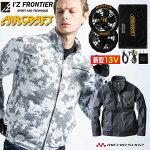 [即納][数量限定]空調服アイズフロンティア長袖セット+バートルエアークラフトバッテリー黒ファンセットAC230+AC240