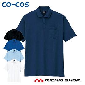 作業服 コーコス co-cos半袖ポロシャツ AS-257