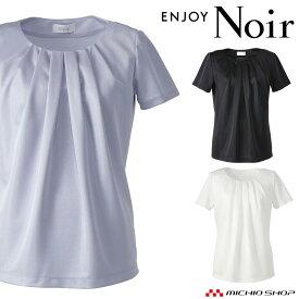 おもてなし制服 受付 ENJOY Noir エンジョイ ノワールプルオーバー(半袖) EST559 カーシーカシマ