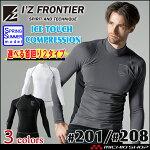 [6月上旬入荷先行予約][選べる2タイプ]アイズフロンティア冷感コンプレッションインナー201208