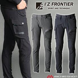 ●アイズフロンティア I'Z FRONTIER 2WAYストレッチカーゴパンツ 3792 通年 作業服 2020年秋冬新作