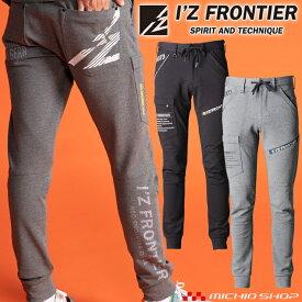 ●アイズフロンティア I'Z FRONTIER ヘビージャージージョガーパンツ 5373J 2020年秋冬新作