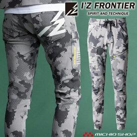 [即納]数量限定 アイズフロンティア I'Z FRONTIER ヘビージャージーカモフラジョガーパンツ 5373P 2020年秋冬新作