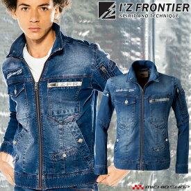アイズフロンティア I'Z FRONTIER 超消臭ストレッチ3Dワークジャケット 5430 デニム 通年 2021年秋冬新作