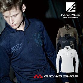 アイズフロンティア ストレッチドライ長袖ポロシャツ 701