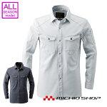 作業服アイズフロンティアI'ZFRONTIERワークシャツ7161ストレッチ