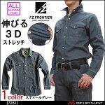 最新作!作業服I'ZFRONTIERワークシャツ72514アイズフロンティアストレッチスティールグレー