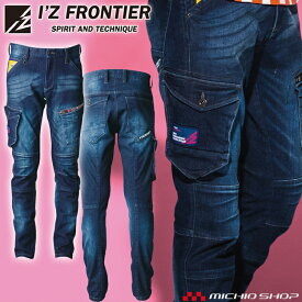 ●アイズフロンティア I'Z FRONTIER ストレッチ3Dカーゴパンツ 7262 デニム 作業服 2020年秋冬新作