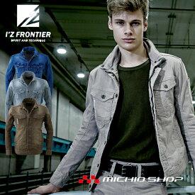 ●作業服 アイズフロンティア I'Z FRONTIERストレッチ3Dワークジャケット 7340