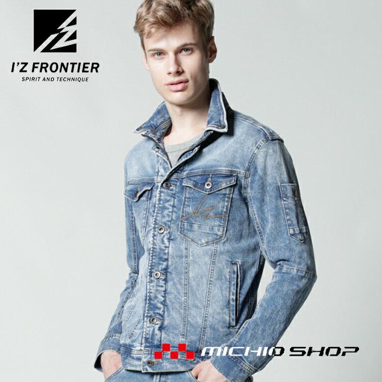 入荷しました!限定色 アイズフロンティア I'Z FRONTIERストレッチ3Dワークジャケット 7340 限定作業服