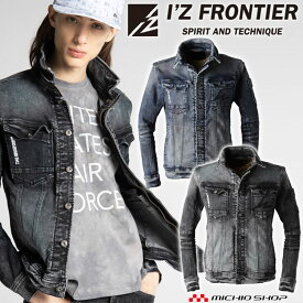 [即納] 限定色 アイズフロンティア ストレッチ3Dジャケット デニム 7340 巨匠加工 限定作業服