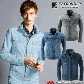 アイズフロンティア I'Z FRONTIER アイスフィ—ルデニムジャケット 7410 春夏 作業服