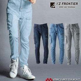 アイズフロンティア I'Z FRONTIER アイスフィ—ルデニムカーゴパンツ 7412 春夏 作業服