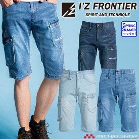 アイズフロンティア I'Z FRONTIER アイスフィ—ルデニム3ハーフパンツ 7413 春夏 作業服