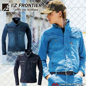 アイズフロンティア I'Z FRONTIER2WAYストレッチ3Dワークジャケット 7630