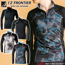 [2月末まで送料無料]アイズフロンティア I'Z FRONTIER 発熱ジップアップシャツ インナー 9201 2019年秋冬新作