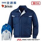 空調服自重堂Jichodo長袖ブルゾン(ファンなし)87010