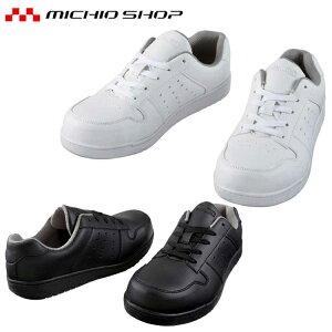 安全靴 自重堂セーフティスニーカー S2071R