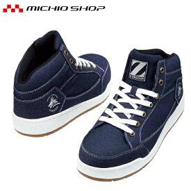 安全靴 自重堂 Z-DRAGONセーフティスニーカー S5163-1 ミドルカット