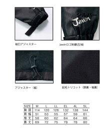 防寒服Jawinジャウィンショートコート(フード付)58133自重堂作業服