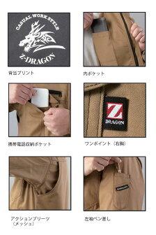 作業服Z-DRAGONジードラゴンストレッチ半袖ジャンパー75010春夏自重堂