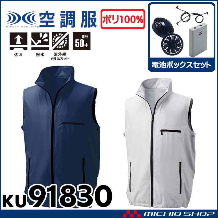 [7月初入荷先行予約]空調服 空調ベスト・ファン・電池ボックスセット KU91831