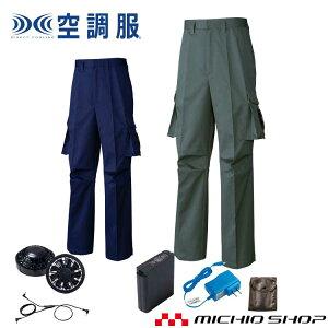 空調服 綿・ポリ混紡空調ズボン2・ファン・バッテリーセット KU91970 取り寄せ商品入荷目安10日