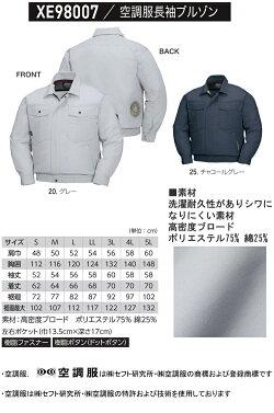 空調服ジーベックXEBEC長袖ブルゾン・ファン・バッテリーセットXE98007