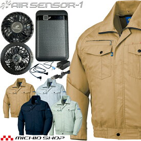 【フルセット】 空調服 クロダルマ エアセンサー1 長袖ジャンパー・ファン・バッテリーセット 258601