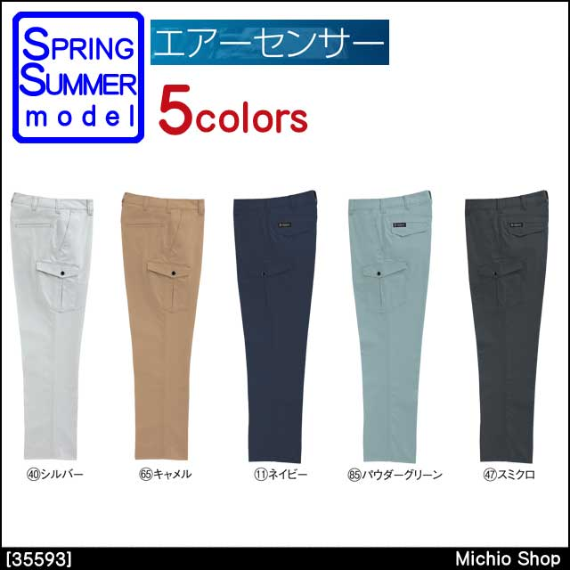 作業服 クロダルマ カーゴパンツ(ノータック) 春夏 35593 大きいサイズ101〜116cm KURODARUMA
