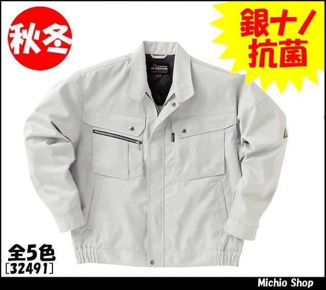 作業服 作業着 クロダルマ秋冬長袖ジャンパー32491大きいサイズ5L〜8LKURODARUMA